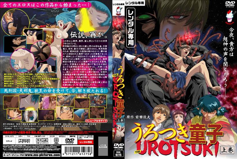 うろつき童子 —The UROTSUKI— 上巻