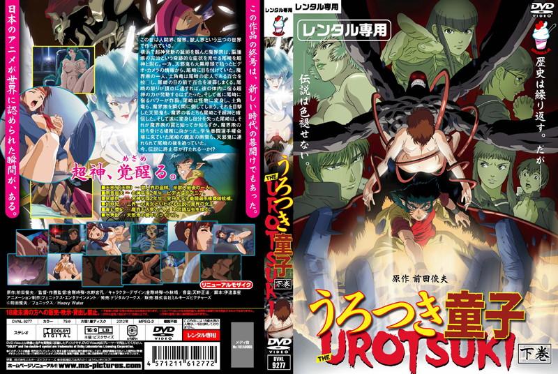 うろつき童子 —The UROTSUKI— 下巻