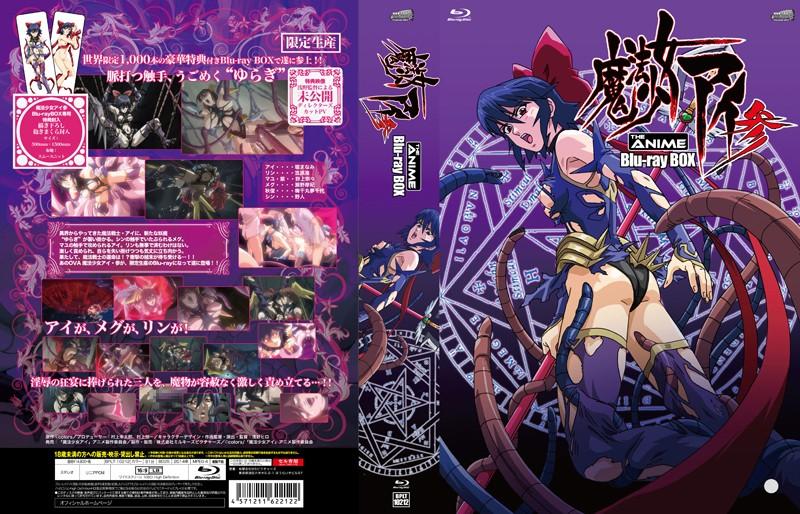 魔法少女アイ参 THE ANIME Blu-ray BOX(ブルーレイディスク)