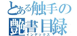 触手index