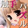触手index:触手なジグソーパズル〜(´Д`)〜