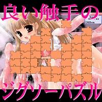 触手index:触手なジグソーパズル~(´Д`)~