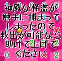触手なまいんスイーパー2【触手indexのフリィゲェム】