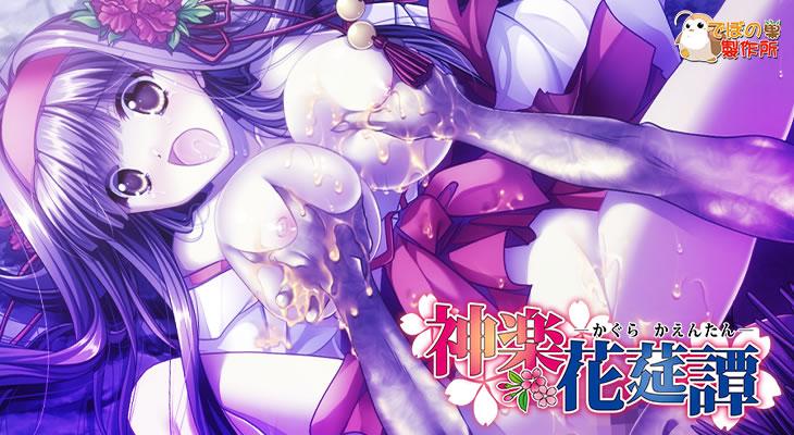 神楽花莚譚