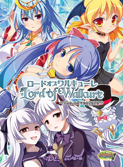 【DMM独占】 Lord of Walkure 〜the adventure〜【オンラインゲーム特典付き】