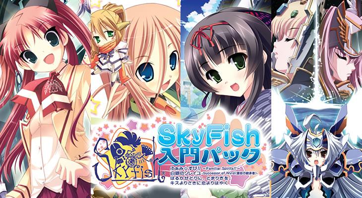 SkyFish入門パック