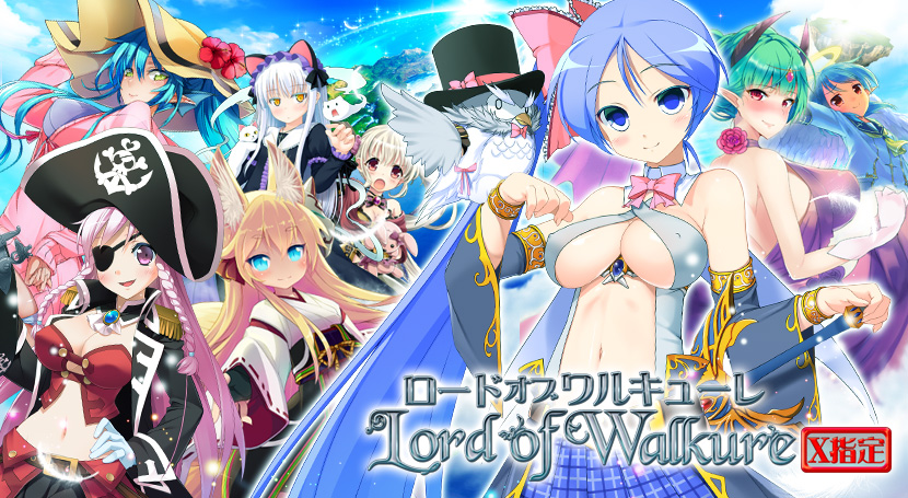 【0円】【CG集】Lord of Walkure〜X指定〜