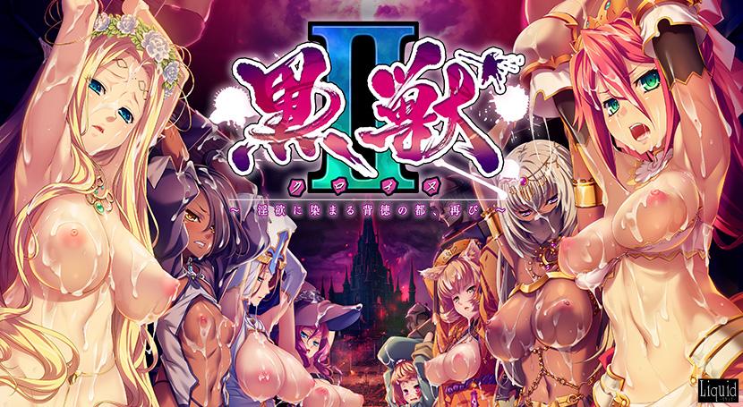 黒獣2 〜 淫欲に染まる背徳の都、再び 〜