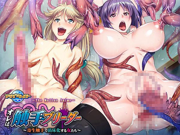 オレは、触手ブリーダー 〜寄生触手で苗床化する女たち〜 The Motion Anime