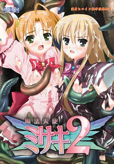 魔法天使ミサキ2