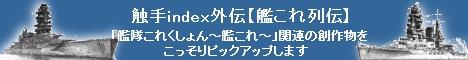 触手index外伝【艦これ列伝】