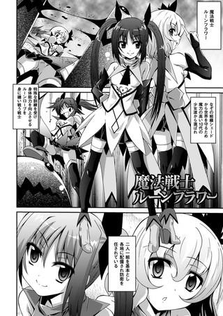 魔法戦士ルーンフラワー【単話】