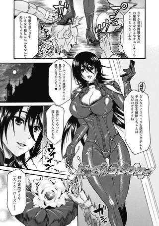 ドール×コレクター【単話】