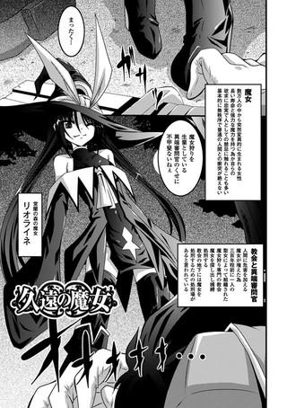 久遠の魔女【単話】