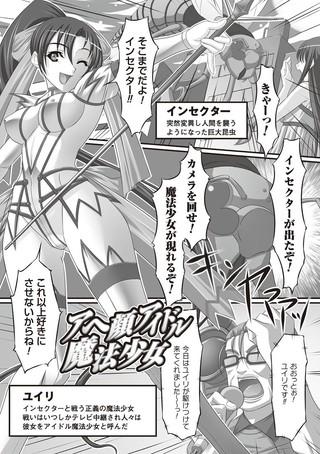 アヘ顔アイドル魔法少女【単話】