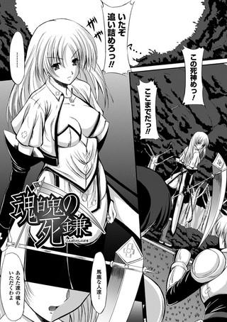 魂魄の死鎌【単話】