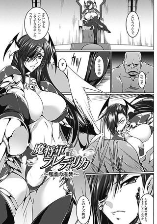 魔将軍フレデリカ 〜報虐の淫牙〜【単話】