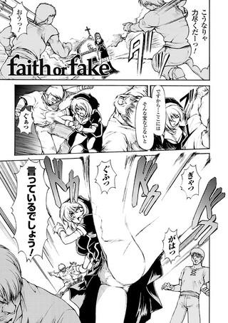 faith or fake【単話】