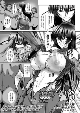 対魔忍アサギ3 第7話【単話】(1〜6話ダイジェスト付き)