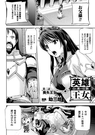 英雄王女 白と黒の狂艶 第二話【単話】