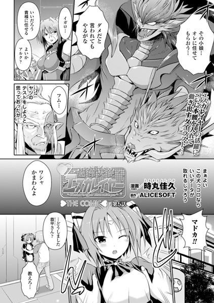 超昂天使エスカレイヤー THE COMIC 第5話【単話】