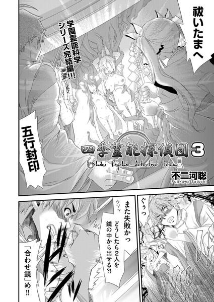 四季霊能探偵団(3)