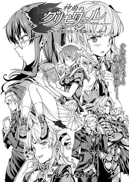 神曲のグリモワール—PANDRA saga 2nd story— 第一節 有角の少女と不思議な本