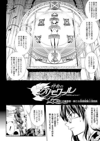 神曲のグリモワール—PANDRA saga 2nd story— 第十一節 『憤怒』の魔導書・新たな図書館騎士団団長