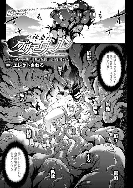 神曲のグリモワール—PANDRA saga 2nd story— 第十三節 黒い障壁・憤怒と嫉妬に駆られる少女