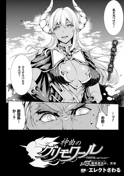 神曲のグリモワール—PANDRA saga 2nd story— 第十四節 魔導書読み(グリモアリーダー)、美夜