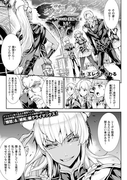 神曲のグリモワール—PANDRA saga 2nd story—  第十五節 美夜・暴走