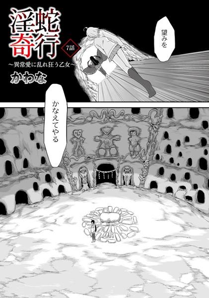 淫蛇奇行 〜異常愛に乱れ狂う乙女〜 07
