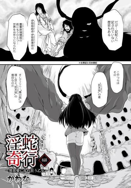 淫蛇奇行 〜異常愛に乱れ狂う乙女〜 08