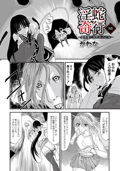 淫蛇奇行 〜異常愛に乱れ狂う乙女〜 09