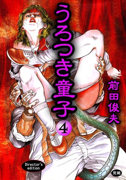 うろつき童子 完全版 第4巻