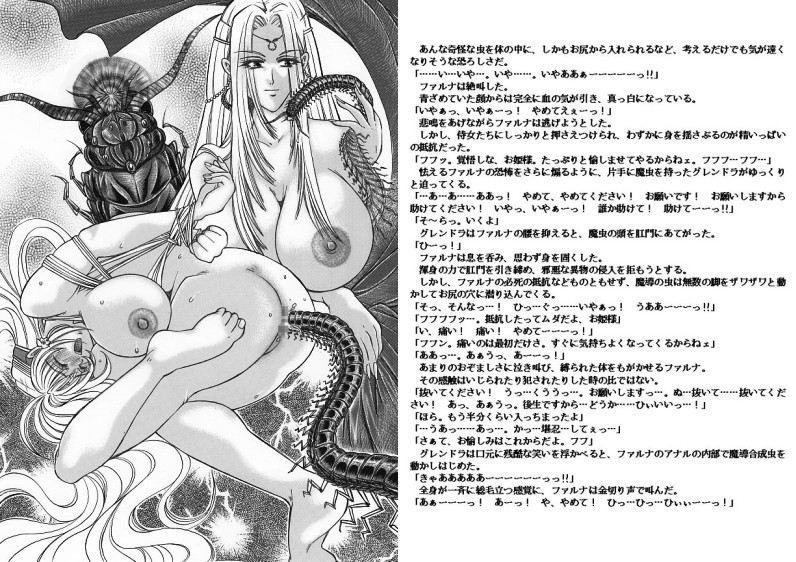 アトランティス陰史・虜囚窟の巫女姫ファルナ 総集編