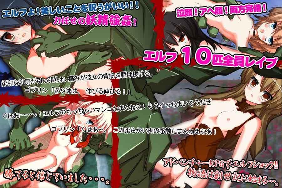 THE ELF〜創世記:裏切られ犯されたエルフの物語〜