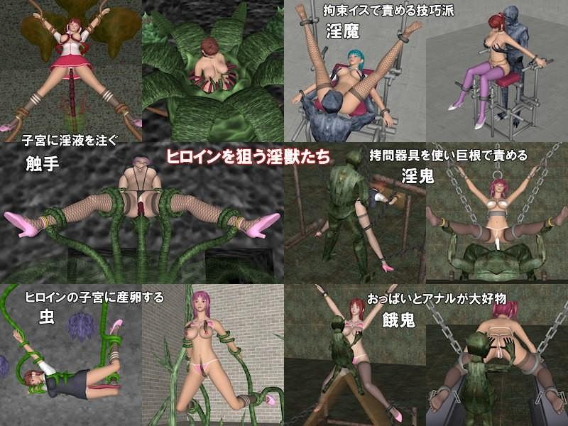 淫獣の生贄2〜触手と淫獣の島〜