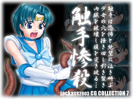 「触手惨殺」 jackass2003CG集7