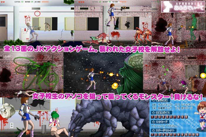 女子校がモンスターに襲われ、JKが戦いに行くも、犯されちゃうACT!!