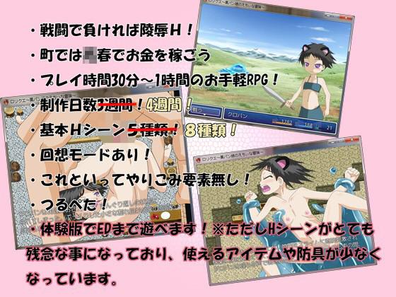 ロリクエ〜黒ぱん娘のえちぃな冒険〜