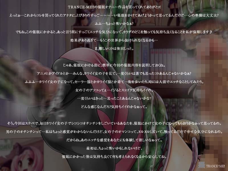 ふたなり催眠〜妖精にロリ美少女にしてもらったけどチ○ポがついた ままだった〜