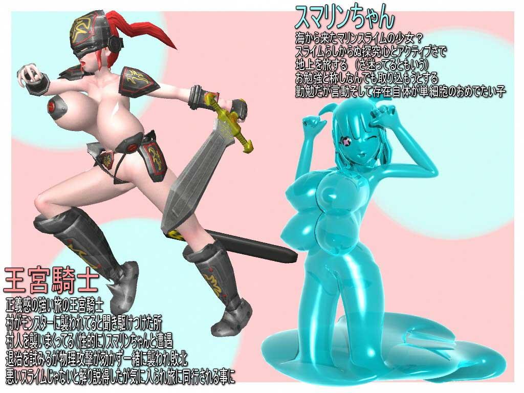 爆乳王宮騎士と複乳スライム少女