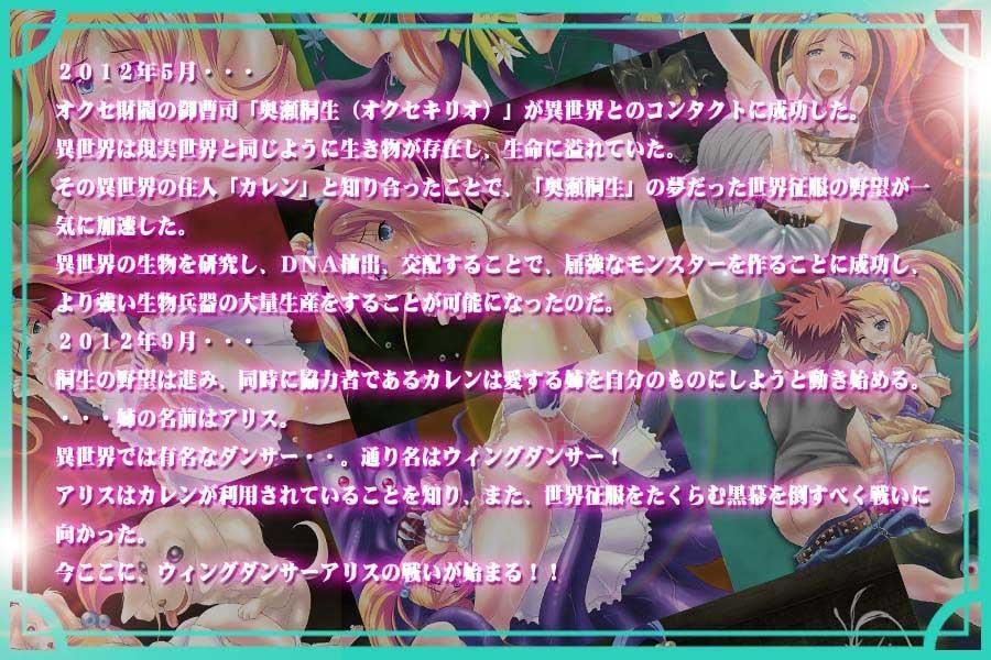 ウィングダンサー〜凌辱のピンクスワン〜