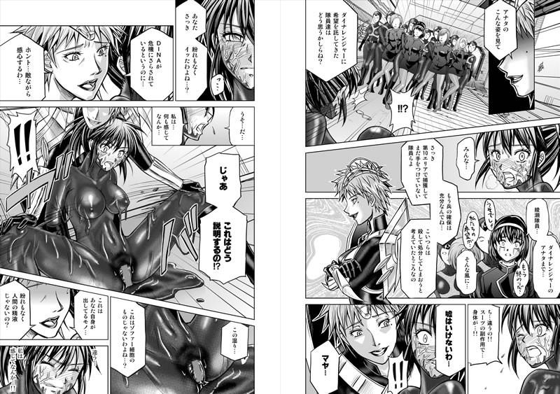 特防戦隊ダイナレンジャー 〜ヒロイン快楽洗脳計画〜 【Vol.12/13/14】