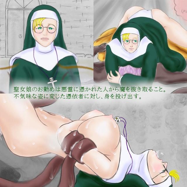 聖女娘様がゆく 派遣シスター浄霊記