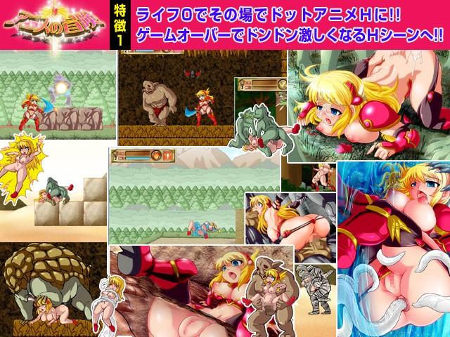 アニスの冒険〜横スクロールHアクションゲーム〜