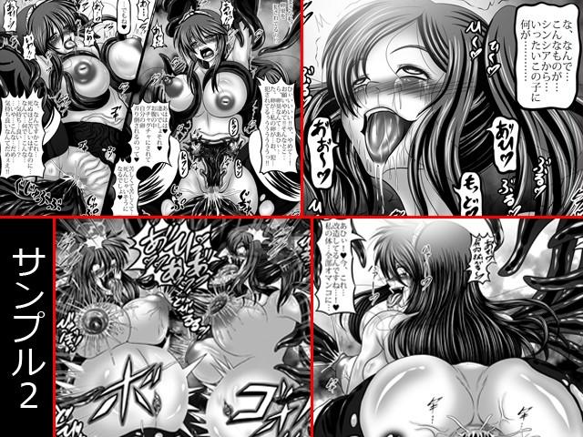 堕触受胎録 〜異形悪堕ちの繁触姉妹〜