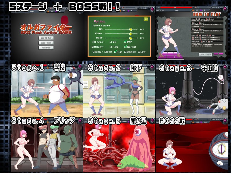 オルガファイター ERO Flash Action GAME