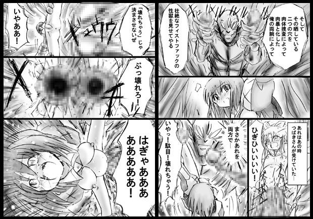 『不思議世界-Mystery World-ののな16』〜青の救世主と淫魔植物使いの屋敷〜